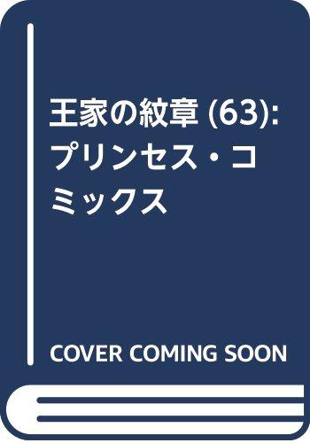王家の紋章(63): プリンセス・コミックス