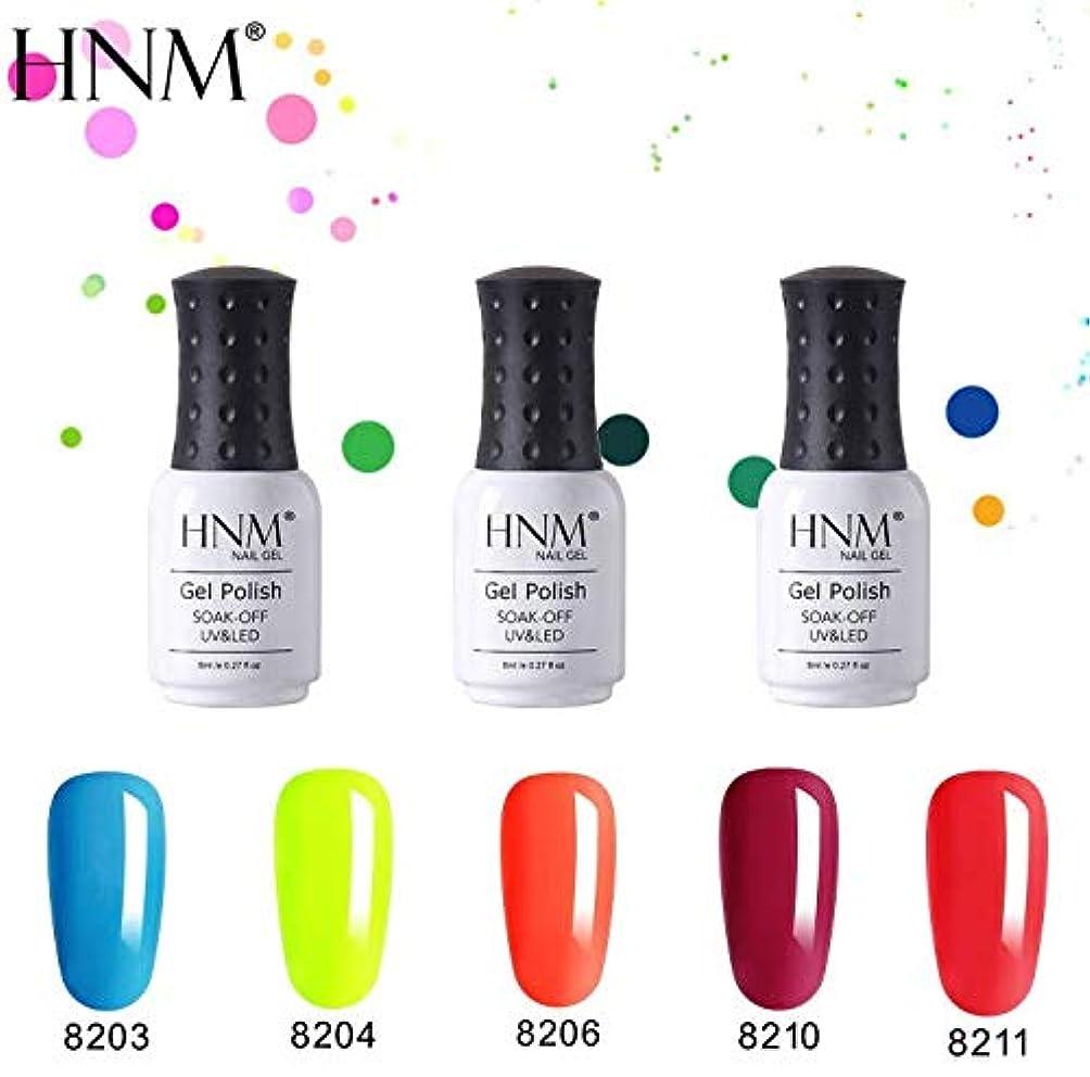 作りしわ練るHNM ジェルネイル カラージェル 蛍光色カラージェル 5色入り 8ml セット【全4セット選択可】