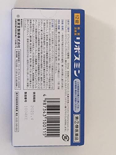 『【指定第2類医薬品】リポスミン 12錠』の1枚目の画像