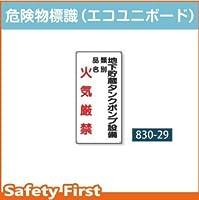 ユニット 危険物標識 地下貯蔵タンクポンプ設備 830-29(エコユニボード)