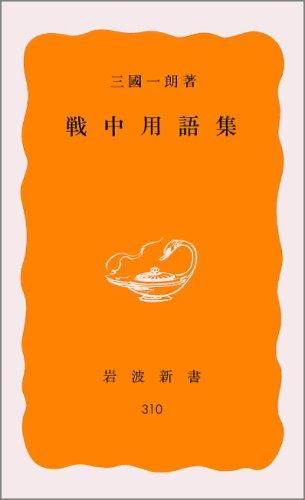 戦中用語集 (岩波新書 黄版 310)の詳細を見る