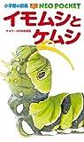イモムシとケムシ: チョウ・ガの幼虫図鑑 (小学館の図鑑ネオぽけっと 11)