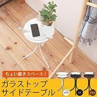 【6個セット】 ガラストップサイドテーブル(ホワイト) 幅30cm ミニテーブル/オシャレ/円形/