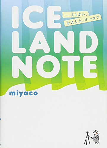 ICELAND NOTE—24さい、わたしと、オーロラ