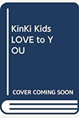 KinKi Kids LOVE to YOU 単行本