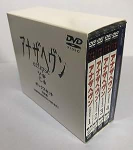 アナザヘヴン~eclipse~ BOXセット [DVD]