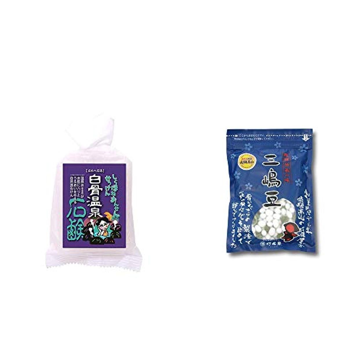 [2点セット] 信州 白骨温泉石鹸(80g)?飛騨 打保屋 駄菓子 三嶋豆(150g)