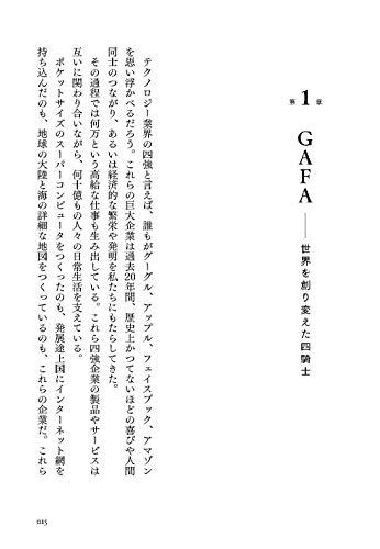 『the four GAFA 四騎士が創り変えた世界』の1枚目の画像