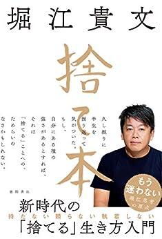 [堀江貴文]の捨て本