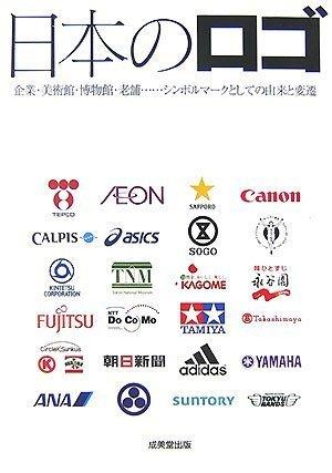 日本のロゴ—企業・美術館・博物館・老舗…シンボルマークとしての由来と変遷