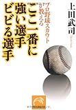 プロ野球スカウトが教える ここ一番に強い選手ビビる選手 (祥伝社黄金文庫) 画像