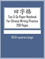 Tian Zi Ge Paper Notebook For Chinese Writing Practice 200 pages: Blueberry Blue Cover Large 8.5x11 Practice Paper For Chinese Character Writing/. Notebook (10x14 (140) Squares Per Page) [並行輸入品]