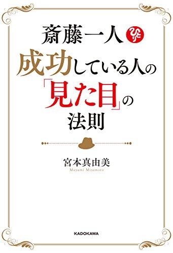 斎藤一人 成功している人の「見た目」の法則の詳細を見る