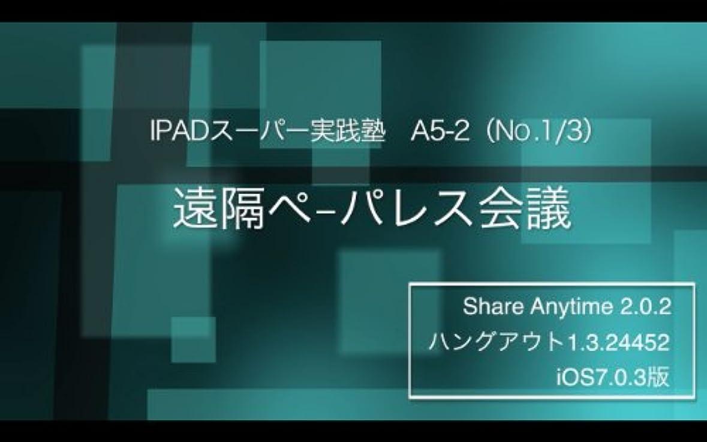 エラー軍艦聴く【クリエイトバリュー】最大100台のiPadを同期させペーパレス会議を行う方法が動画でマスターできる「iPadスーパー実践塾DVD/遠隔ペーパレス会議』」