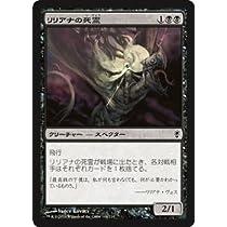 リリアナの死霊/マジックザギャザリング コンスピラシー(MTG)/シングルカード
