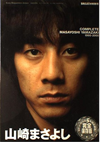 山崎まさよし―Complete Masayoshi Yamazaki 1995-2000 (Sony magazines annex)の詳細を見る