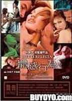 Butterflista (2011) [Blu-ray]【DVD】 [並行輸入品]