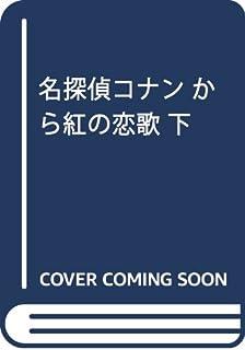 名探偵コナンから紅の恋歌 下 (少年サンデーコミックススペシャル)
