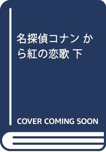 名探偵コナン から紅の恋歌 下: 少年サンデーコミックス〔スペシャル〕