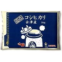 【精米】【Amazon.co.jp限定】会津産 白米 コシヒカリ 5kg 平成30年産
