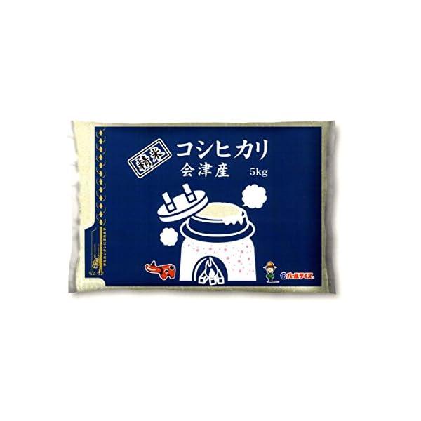 【Amazon.co.jp限定】【精米】会津産 ...の商品画像