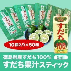 JA徳島 徳島県特産すだち天然果汁100% すだち果汁スティック(5mlパック×10個入り×50箱)