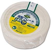 【イベント?文化祭?お祭り用】紙皿 バガスペーパーウェア 業務用 50枚パック 深型プレート21cmNFP220