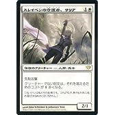マジック:ザ・ギャザリング【スレイベンの守護者、サリア/Thalia, Guardian of Thraben】【レア】DKA-024-R 《闇の隆盛》
