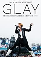 GLAY Special Live 2013 in HAKODATE GLORIOUS MILLION DOLLAR NIGHT Vol.1 LIVE DVD DAY 1~真夏の小雨篇~(7.27公演収録)(在庫あり。)