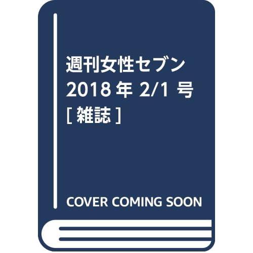 週刊女性セブン 2018年 2/1 号 [雑誌]