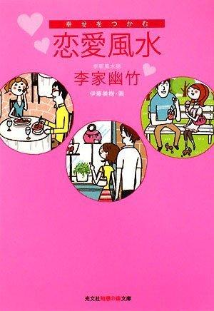 幸せをつかむ恋愛風水 (知恵の森文庫 b り 2-4)