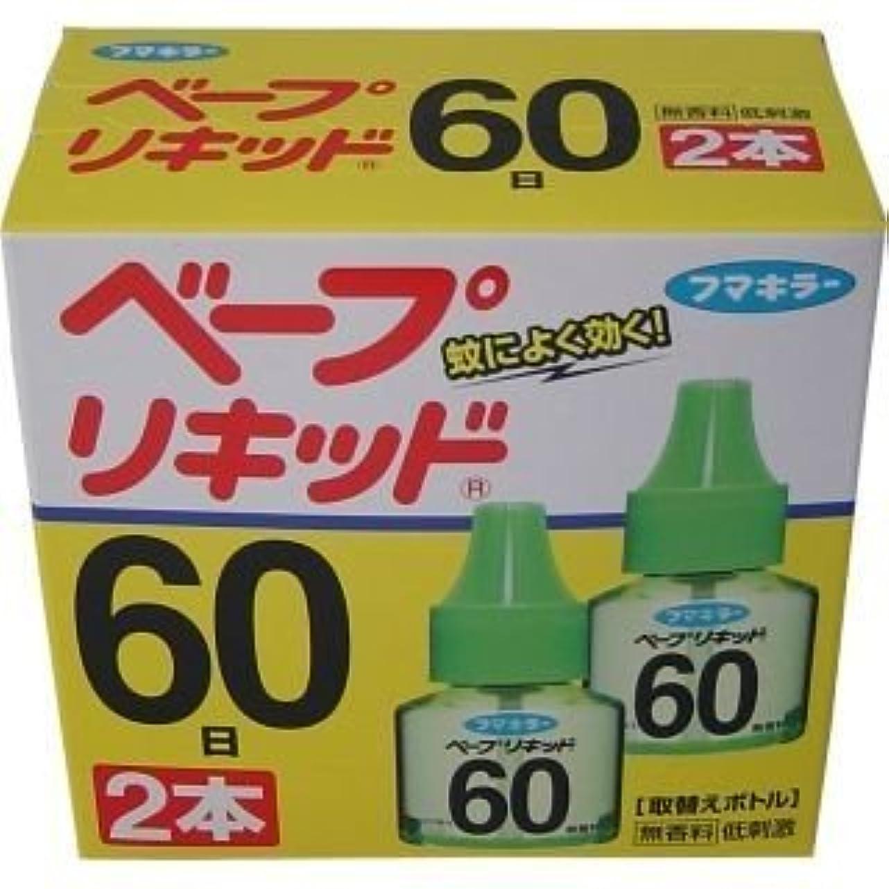 ベープリキッドの、どの器具にも使用できます!蚊によく効く!1本で合計720時間!1日12時間使用の場合、60日間!60日×2本入【3個セット】