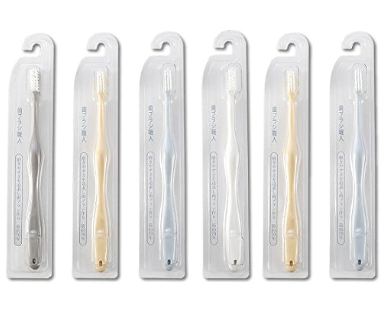 トラクター恐ろしいぴかぴか歯ブラシ職人Artooth ®田辺重吉 磨きやすい歯ブラシ 極 AT-09 (6本組)