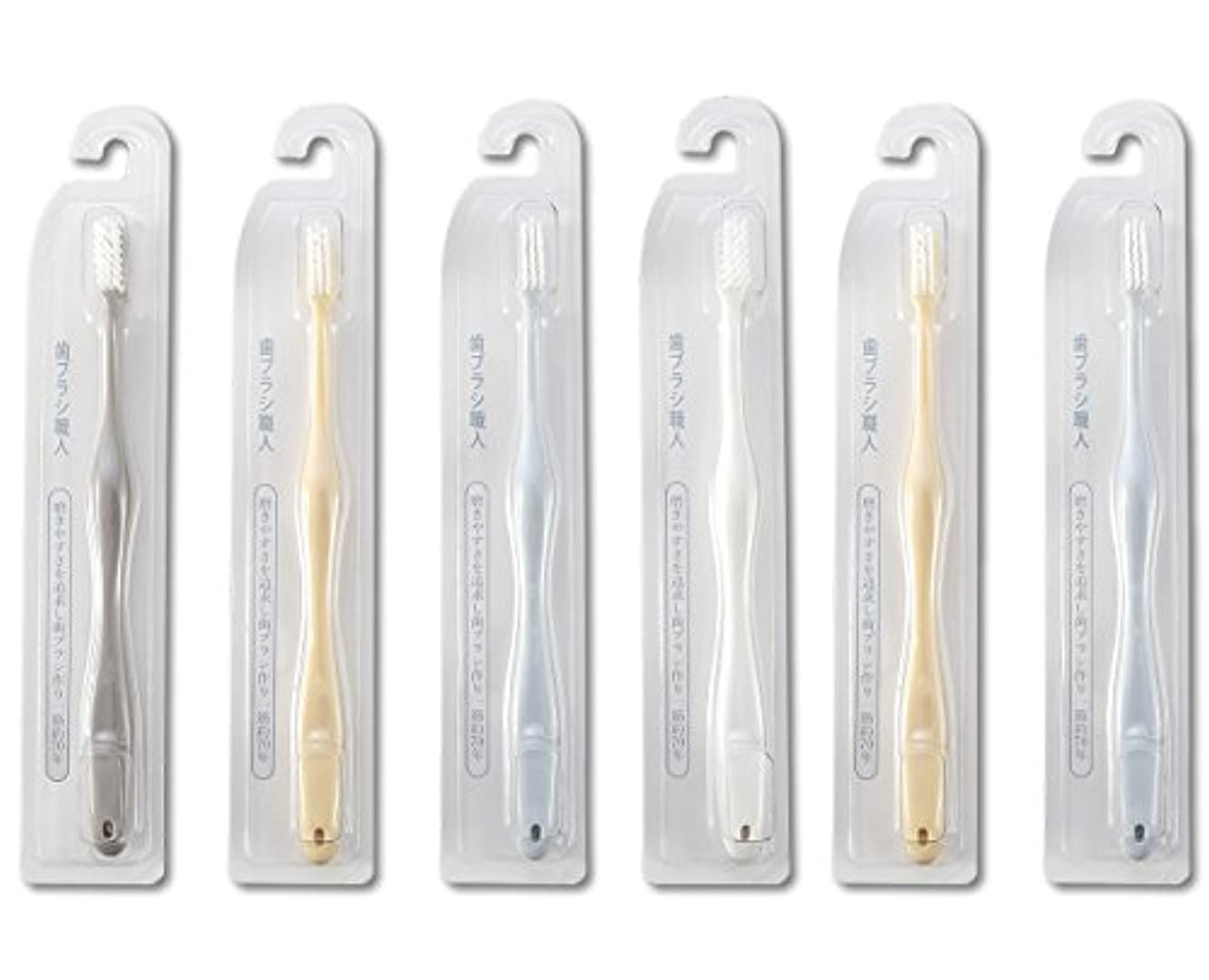監督する過度にレンジ歯ブラシ職人Artooth ®田辺重吉 磨きやすい歯ブラシ 極 AT-09 (6本組)