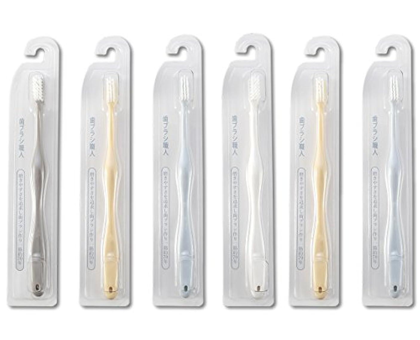 ビリーヤギ慈善歯ブラシ職人Artooth ®田辺重吉 磨きやすい歯ブラシ 極 AT-09 (6本組)