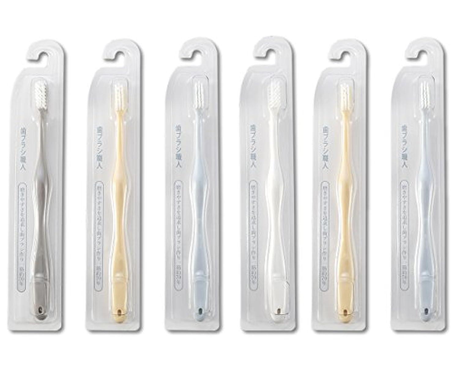 まもなくシャーロイヤリティ歯ブラシ職人Artooth ®田辺重吉 磨きやすい歯ブラシ 極 AT-09 (6本組)