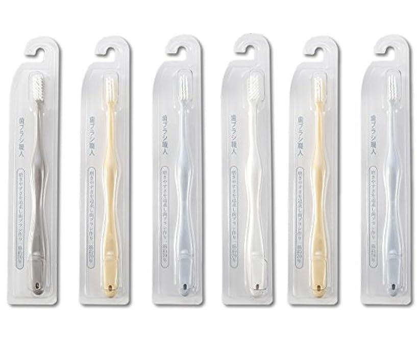 ブルゴーニュ職業明確な歯ブラシ職人Artooth ®田辺重吉 磨きやすい歯ブラシ 極 AT-09 (6本組)