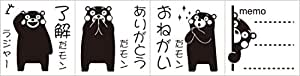 くまモン 伝言スタンプ