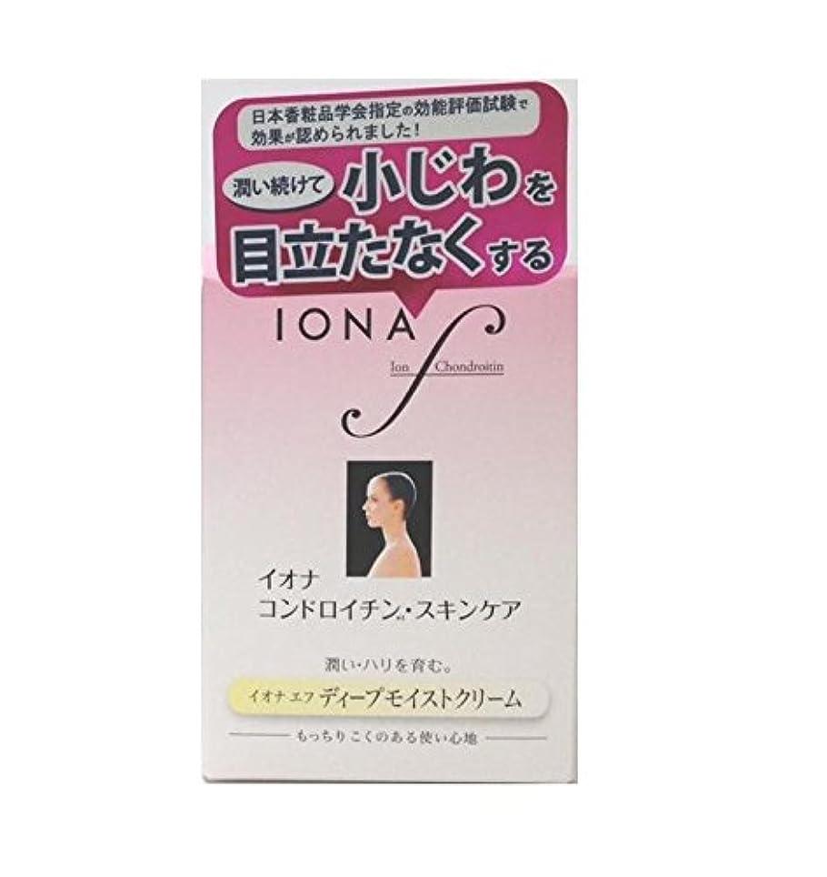無し説教間接的IONA f クリーム 54g ディープモイストタイプ (約90日分)