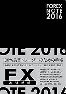 FOREX NOTE 2016 / 為替手帳 (黒)