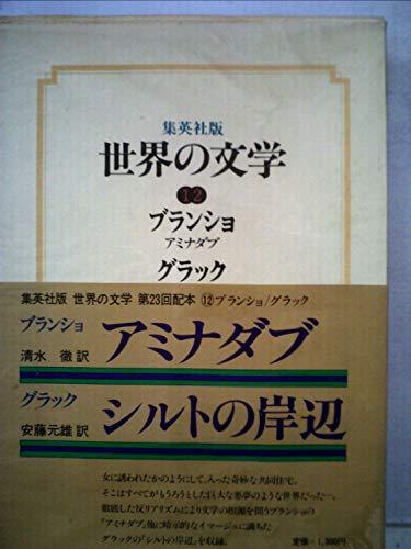世界の文学〈12〉ブランショ「アミナダブ」,グラック「シルトの岸辺」 (1978年)の詳細を見る
