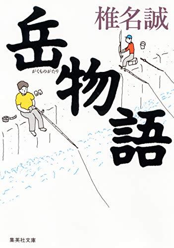 岳物語 (集英社文庫)の詳細を見る