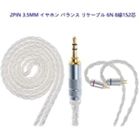 2PIN 3.5MM イヤホン バランス リケーブル 6N 8線152芯 纯手编み糸 耳掛型 リケーブル 0.78 2PIN KZ ZST ZS10 AS10 ZS4 ZSR ZSA ZS5 ZS6 ZS7 ED15 ED16 ES3 ES4 TRN V10 V20 V60 V80 TFZ EXCLUSIVE KING SIMGOT EN700等に対応