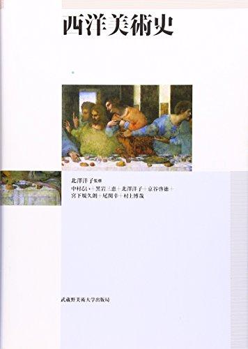 西洋美術史の詳細を見る