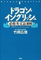 ドラゴン・イングリッシュ必修英文法100
