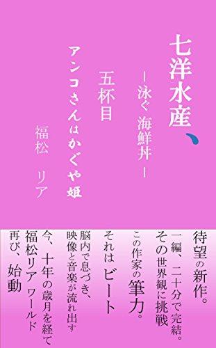 七洋水産、―泳ぐ 海鮮丼ー: 五杯目 アンコさんはかぐや姫 七洋水産、ー泳ぐ 海鮮丼ー (短編恋愛小説)