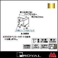 e-kanamono ロイヤル FOブラケット32(外々用) A-385S 350 APゴールド