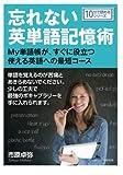 忘れない英単語記憶術 -My単語帳が、すぐに役立つ使える英語への最短コース- (10分で読めるシリーズ)