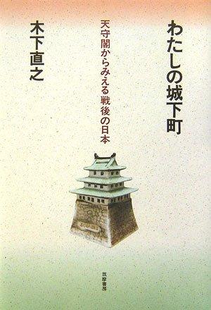 わたしの城下町―天守閣からみえる戦後の日本