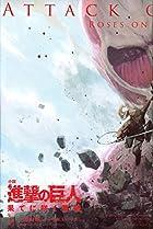 進撃の巨人 果てに咲く薔薇(小説)(上) 第01巻
